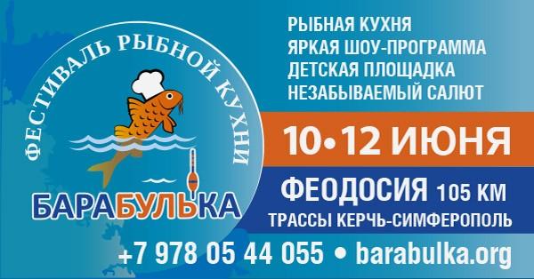 "Афиша фестиваля ""Барабулька"""