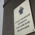Следственный комитет Крыма и Севастополя