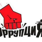 Коррупция в Крыму