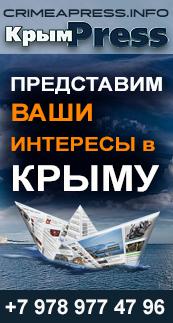 Реклама в Крыму