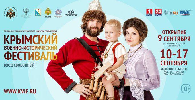 Крымский военно-исторический фестиваль. Севастополь. 9-17 сентября