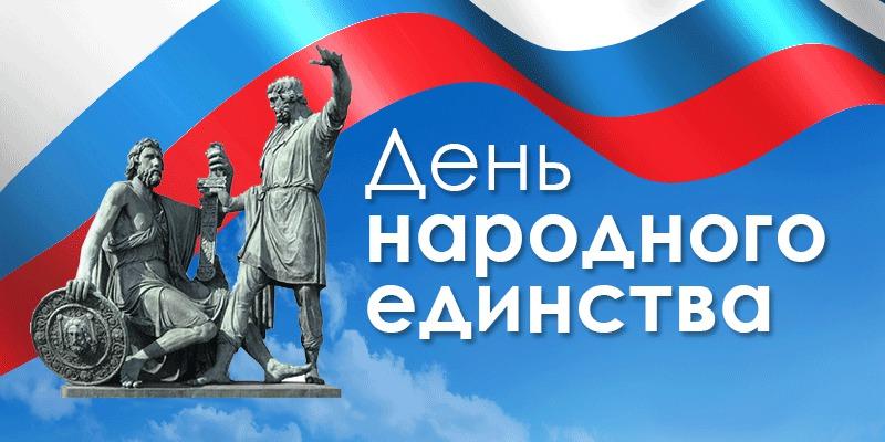 Крымские политики о Дне народного единства
