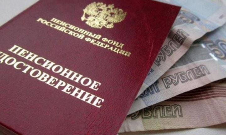 хозяйству, условия получения московской пенсии слову