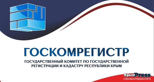 Госкомрегистр Крыма выдал гражданам около 10 000 архивных копий украинских документов