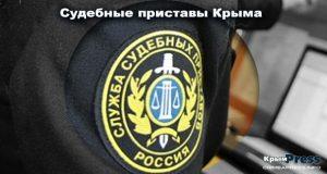 Деятельность крымских коллекторских агентств проконтролируют судебные приставы