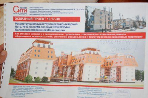 Надстройки над жилыми домами в Балаклаве. Неожиданное продолжение