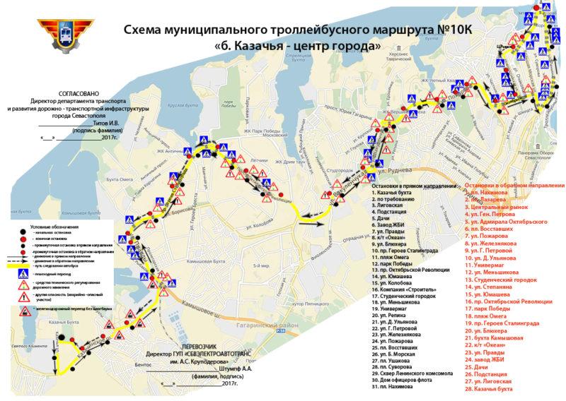 В микрорайон Бухта Казачья в Севастополе пойдут троллейбусы