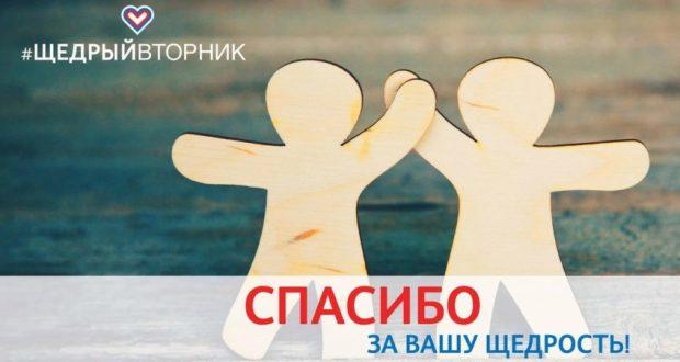 Благотворительная акция #ЩедрыйВторник в Севастополе