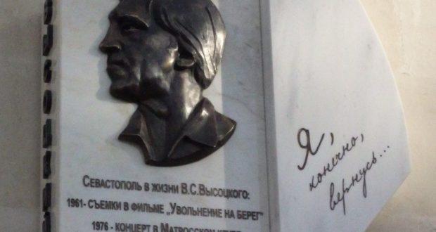 Памятную доску Владимиру Высоцкому в Севастополе откроют в январе