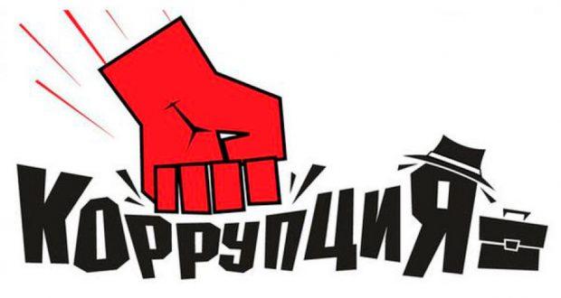В работе Крым БТИ выявлены нарушения в соблюдении антикоррупционного законодательства