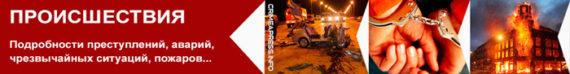 Происшествия в Крыму