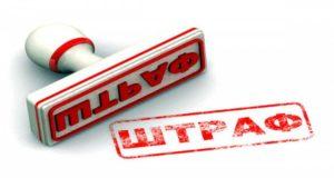 Севастополец не оплатил вовремя штраф и… оштрафован за это на 60 тысяч рублей
