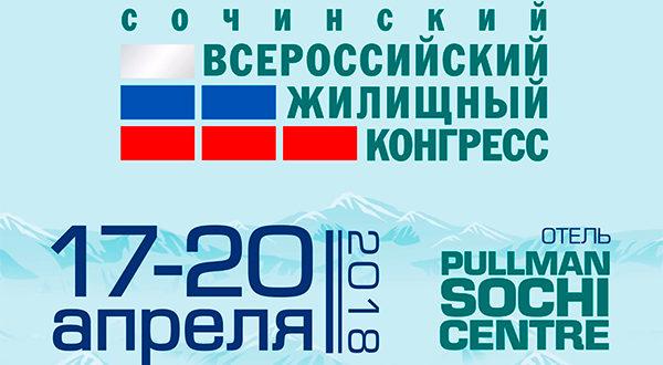 Всероссийский жилищный конгресс в Сочи. Какие выводы сделал Севастополь?