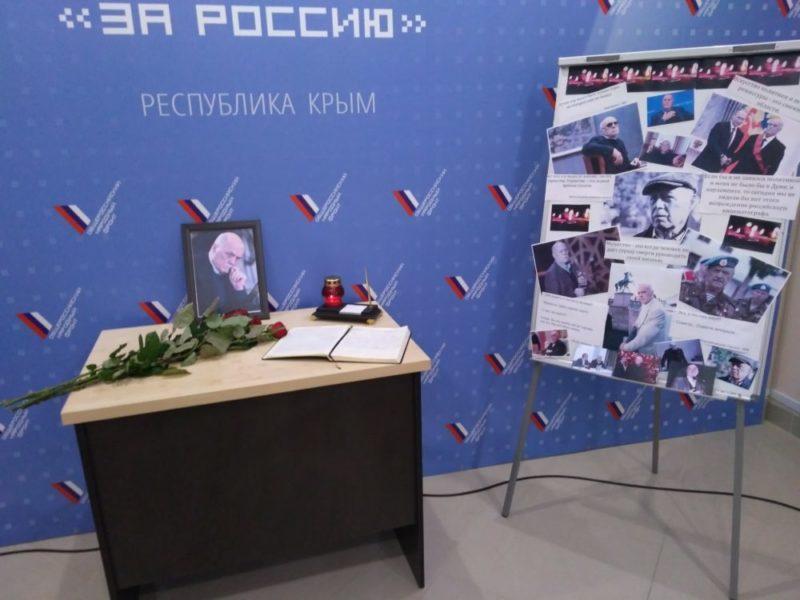 В Симферополе открыли уголок творчества и памяти Станислава Говорухина