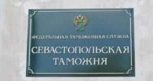 """Севастопольская таможня """"поймала на горячем"""" владельцев посылки с запрещёнными медпрепаратами"""