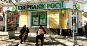 Не получили компенсации по вкладам в украинских «Сбербанке» и «ВТБ»? В Центробанк РФ