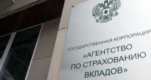 крымским вкладчикам банка «Рублёв»