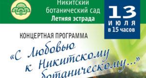13 июля в Никитском саду - благотворительный концерт Константина Фролова и Веры Петровской