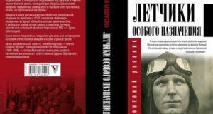 """4 июля в Севастополе презентуют книгу """"Лётчики особого назначения"""""""