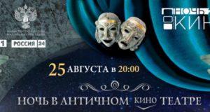 """25 августа - """"Ночь кино"""" в Античном театре Херсонесского музея"""