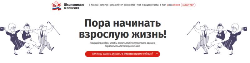 Пенсионный фонд РФ запустил обучающий портал - Школьникам о пенсии