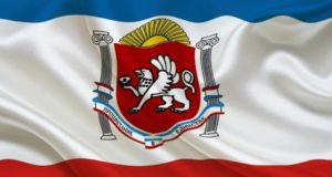 24 сентября в Симферополе - день Государственного герба и Государственного флага Крыма