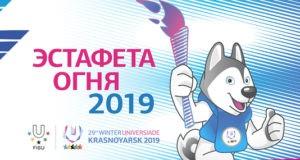 6 октября в Крым прибудет огонь Зимней универсиады-2019