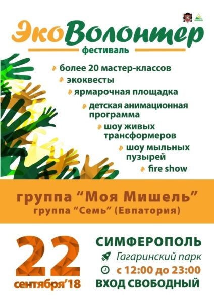 Крымчан приглашают принять участие в Республиканском экологическом фестивале «Эковолонтер»