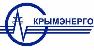 Почему «Крымэнерго» отменило льготный тариф на электроэнергию жителям симферопольской Каменки