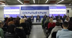 VII туристский форум «Открытый Крым» подведет итоги курортного сезона на полуострове