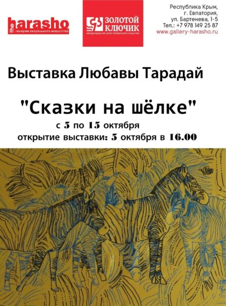 """В галерее актуального искусства """"theHARASHO"""" в Евпатории - """"Сказки на шёлке"""""""