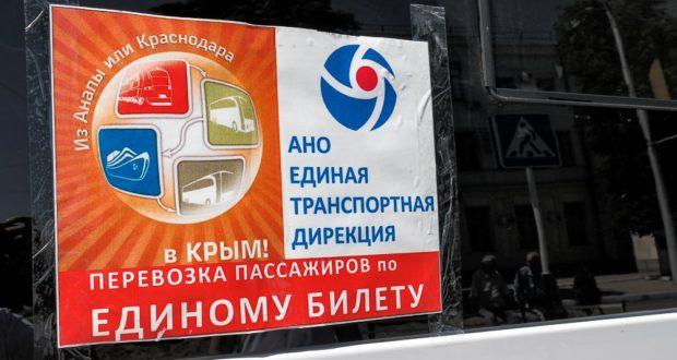 """Перевозки в Крым по """"единому"""" билету завершились"""