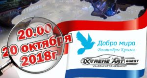 20 октября #АвтоКвестРеспублики приглашает в уникальный тур по Симферополю
