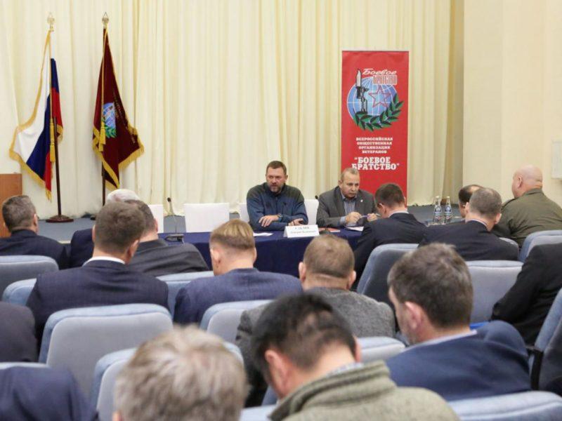 Делегаты «Боевого Братства» со всей страны собрались в Подмосковье