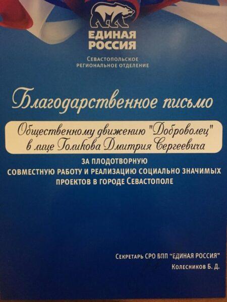 Один из руководителей ОД «Доброволец» вошел в политсовет севастопольской «Единой России»