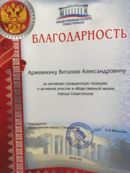 """Финальный аккорд 2018 года - открыта ещё одна приёмная депутатов ОД """"Доброволец"""""""