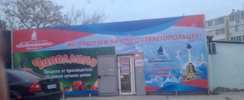 Февраль в жизни севастопольского «Добровольца»